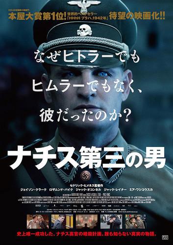 ナチ第三の男.jpg