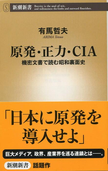 原発・正力・CIA_001.JPG