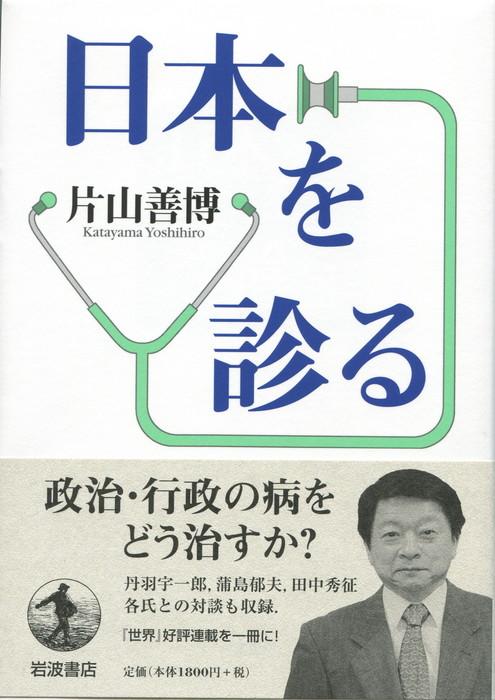 日本を診る_001.JPG
